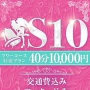 「フリーコース特別プラン【S10】」04/20(火) 21:30   ホワイトベル渋谷のお得なニュース