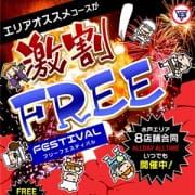 「フリーフェスティバル」11/16(土) 03:02 | WHITE YESグループのお得なニュース