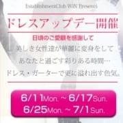 「美女とドレスの競演!DressupDay」06/12(火) 16:55 | WINのお得なニュース