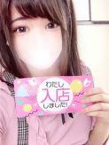 るか|錦糸町イチャイチャぱらだいすでおすすめの女の子