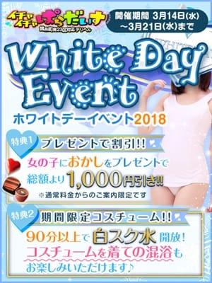 ホワイトデーイベント|錦糸町イチャイチャぱらだいす - 錦糸町風俗