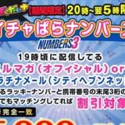 「最大5,000円引きのビックチャンス♪携帯番号を今すぐチェック!」12/16(日) 20:52   錦糸町イチャイチャぱらだいすのお得なニュース