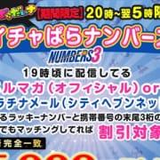 「最大5,000円引きのビックチャンス♪携帯番号を今すぐチェック!」03/24(日) 20:52 | 錦糸町イチャイチャぱらだいすのお得なニュース
