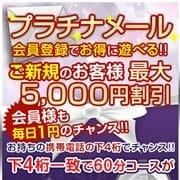 「最大5,000円引きのビックチャンス♪携帯番号を今すぐチェック!」07/13(月) 20:52 | 錦糸町イチャイチャぱらだいすのお得なニュース