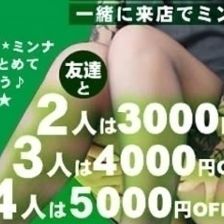 「みんなでお得!スペシャルガール♪」12/16(土) 10:59 | 大和屋梅田店のお得なニュース