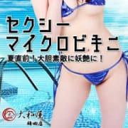 「~厳選素人奥様をご紹介させて頂きます~」06/01(金) 08:39 | 大和屋梅田店のお得なニュース