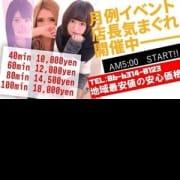 「月に1度の激安祭り!!」03/25(日) 08:45   やんちゃな子猫堂山店のお得なニュース