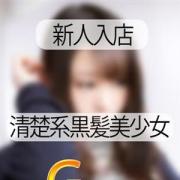 天乃(あまの)キララ|やんちゃな子猫谷九店 - 谷九風俗