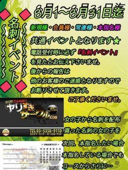名刺イベント | wow!こんなの!?ヤリすぎサークル新宿、新大久保店 - 新宿・歌舞伎町風俗