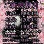 wow!こんなの!?ヤリすぎサークル新宿、新大久保店の速報写真