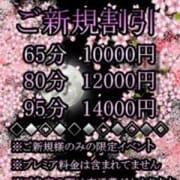 19000人突破☆ご新規様割引き☆|wow!こんなの!?ヤリすぎサークル新宿、新大久保店