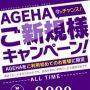 AGEHA(アゲハ)の速報写真