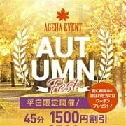 【AGEHA】オータムフェスタ Ageha(YESグループ)