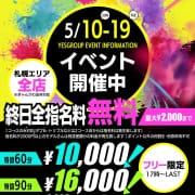「≪札幌YESグループ合同イベント≫」10/23(金) 13:02   YESグループ 秘書室のお得なニュース