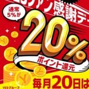 「土浦エリア お客様感謝デー ポイント還元20%♪」12/11(火) 23:30 | 秘書室 YESグループのお得なニュース