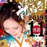 「なっなんと!2019/1/1も20%ポイント還元祭!!」12/11(火) 23:30 | 秘書室 YESグループのお得なニュース