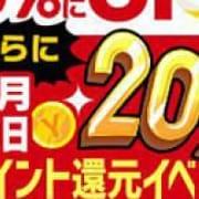 「★☆★ 毎月20日はYESファン感謝デー!! ★☆★」01/13(日) 08:43   秘書室 YESグループのお得なニュース