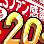 「★☆★ 毎月20日はYESファン感謝デー!! ★☆★」04/19(金) 15:45 | 秘書室 YESグループのお得なニュース