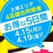 「★エリア合同イベント YES土浦春祭り 開催★」04/11(木) 12:54 | 秘書室 YESグループのお得なニュース