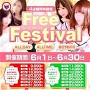 フリーフェスティバル|華女 YESグループ