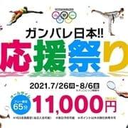 「★オリンピック開催記念 65分コース ¥11000★」07/24(土) 06:33 | 華女 YESグループのお得なニュース