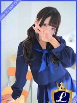 てんし | YESグループ Lesson.1 札幌校(レッスンワン) - 札幌・すすきの風俗