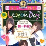 「【毎月1の付く日開催】Lesson Day -レッスンデイ-」07/22(月) 10:00   YESグループ Lesson.1 札幌校(レッスンワン)のお得なニュース