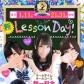 YESグループ Lesson.1 札幌校(レッスンワン)の速報写真