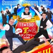 「総額1億円割引!!YES全店夏のスタンプラリー!!」09/27(金) 15:20 | YESグループ あわほたるのお得なニュース
