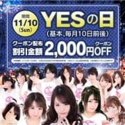 「11月YESの日」10/14(月) 08:07 | YESグループ あわほたるのお得なニュース