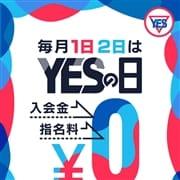 毎月1日2日はYESの日!|TSUBAKI-ツバキ- YESグループ
