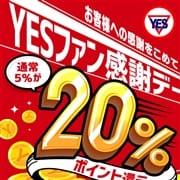 「割引ポイントを大量に大還元致します!!!」08/05(木) 20:12   TSUBAKI-ツバキ- YESグループのお得なニュース
