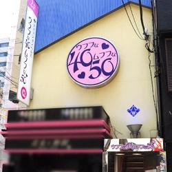 「☆☆ ハレ系のアラフォー世代専門店!!」06/09(土) 17:02 | ウフフな40。ムフフな50。。(横浜ハレ系)のお得なニュース