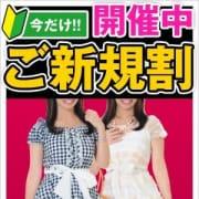 「キュートな女子専門 店舗型ヘルス『チェリーBonBon』」05/20(日) 10:00 | チェリーBonBon(横浜ハレ系)のお得なニュース