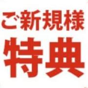 「<ご新規様特典> 」03/23(金) 15:02 | お色気物語(横浜ハレ系)のお得なニュース
