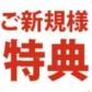お色気物語(横浜ハレ系)の速報写真