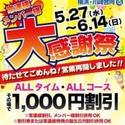 「常連様・メンバー様大感謝祭!!」05/26(火) 14:14 | お色気物語(横浜ハレ系)のお得なニュース