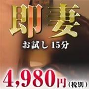 「お試し15分:4,980円」10/26(月) 15:00 | お色気物語(横浜ハレ系)のお得なニュース