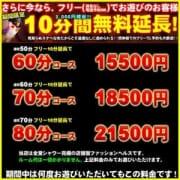 「ご指名フリーで更にお得に!!」10/26(月) 20:30 | 横浜 風俗 妻がオンナに変わるときのお得なニュース