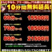 「ご指名フリーで更にお得に!!」06/21(月) 10:10   横浜 風俗 妻がオンナに変わるときのお得なニュース