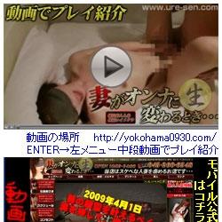 「~20代・30代の食べ頃な女が勢揃い~」05/09(水) 17:02 | 横浜 風俗 妻がオンナに変わるときのお得なニュース