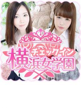 横浜女学園 | チェックイン横浜女学園 - 横浜風俗