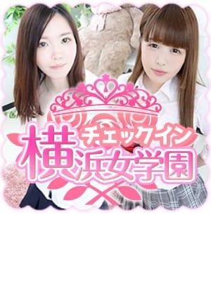 横浜女学園|チェックイン横浜女学園 - 横浜風俗