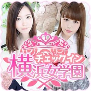 「新入生応援キャンペーン!」05/28(月) 15:03 | チェックイン横浜女学園のお得なニュース