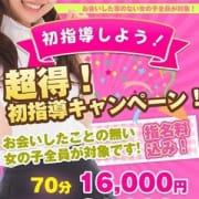 「超得!初指導キャンペーン!」12/16(日) 17:32   チェックイン横浜女学園のお得なニュース