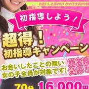 「超得!初指導キャンペーン!」03/23(土) 01:32   チェックイン横浜女学園のお得なニュース