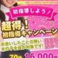 チェックイン横浜女学園の速報写真