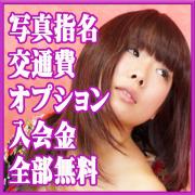 こい子|諭吉deデリMAX - 日暮里・西日暮里派遣型風俗