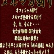 「メルマガ割り♪」07/02(木) 15:01 | 五反田発 痴漢電車or全裸入室のお得なニュース