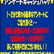 「★アンケートキャッシュバック★」05/07(金) 10:30 | 五反田発 痴漢電車or全裸入室のお得なニュース